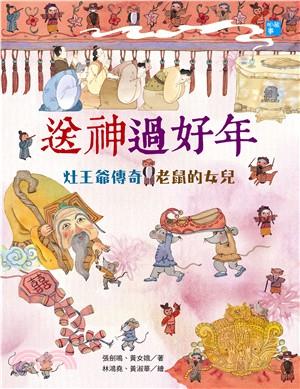 送神過好年[兒童書] :灶王爺傳奇. 老鼠的女兒 /