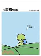 愛思考的青蛙[兒童書] /