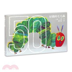 好餓的毛毛蟲【50週年紀念版】