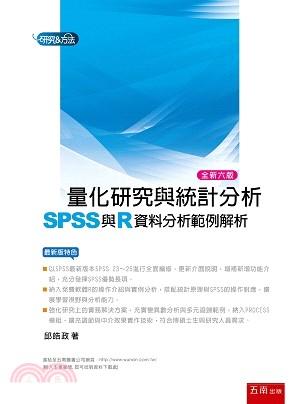 量化研究與統計分析:SPSS與R資料分析範例解析