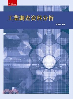 工業調查資料分析