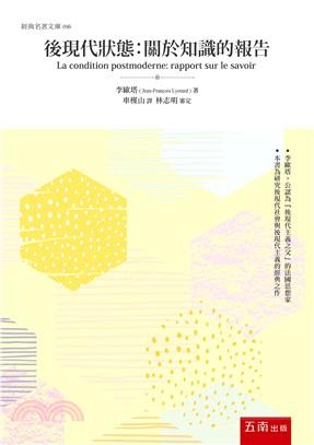 後現代狀態:關於知識的報告
