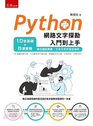 Python網路文字探勘入門到上手 : 10堂基礎+5場實戰,搞定網路爬蟲、文本分析的淘金指南