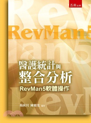 醫護統計與整合分析:RevMan5軟體操作