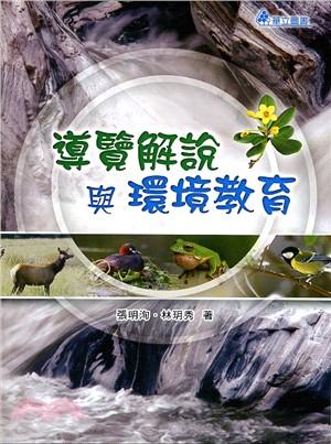 導覽解說與環境教育