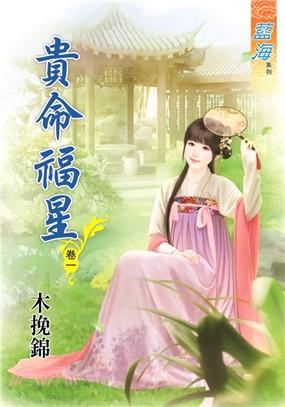 貴命福星(1-4)冊(另開新視窗)