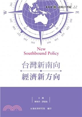 台灣新南向.經濟新方向