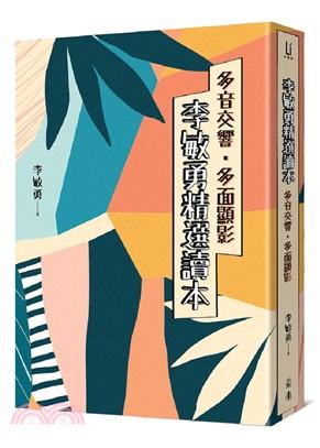 李敏勇精選讀本 : 多音交響.多面顯影