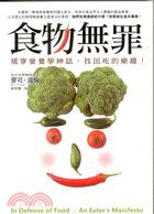 食物無罪:揭穿營養學神話,找回吃的樂趣!