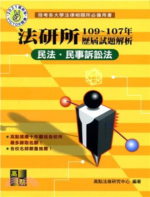 法研所109~107年歷屆試題解析:民法‧民事訴訟法