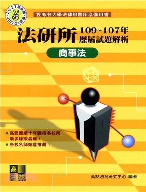 法研所109~107年歷屆試題解析:商事法