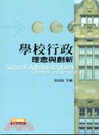 學校行政 : 理念與創新