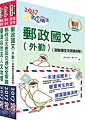 郵局外勤:郵遞業務、運輸業務套書(共三冊)