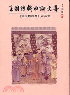 王國維戲曲論文集