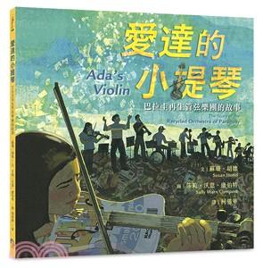 愛達的小提琴 : 巴拉圭再生管弦樂團的故事