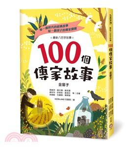 100個傳家故事 : 金窗子