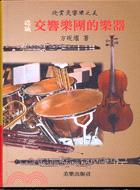 欣賞交響樂之美 : 認識交響樂團的樂器