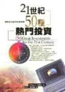 21世紀50種熱門投資