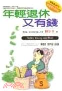 年輕退休又有錢-SMART 11