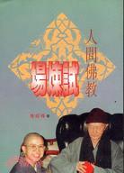 人間佛教試煉場-燃燈文庫9