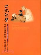世紀新聲:當代台灣佛教的入世與出世之爭-法印文庫12