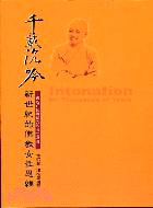 千載沉吟:新世紀的佛教女性思維-法印文庫11