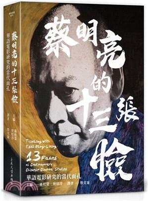 蔡明亮的十三張臉 : 華語電影研究的當代面孔