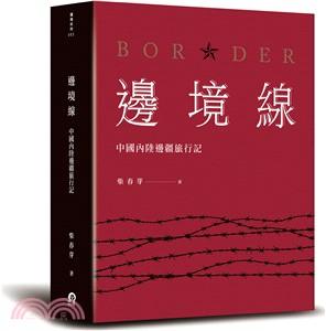 邊境線 : 中國內陸邊疆旅行記 = Border