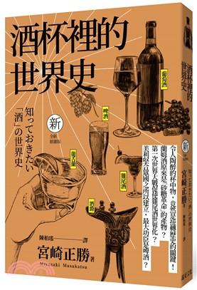 酒杯裡的世界史(插畫版)