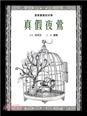 童嘉畫圖說故事 [兒童書] : 真假夜鶯 /