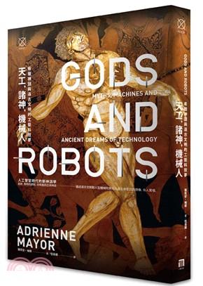 天工,諸神,機械人 : 希臘神話與遠古文明的工藝科技夢