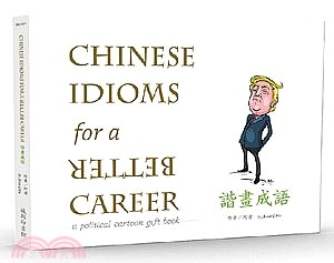 諧畫成語Chinese Idioms for a BETTER Career
