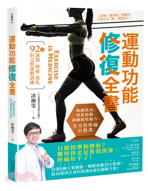 運動功能修復全書 = Exercise is medicine