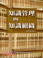 知識管理與知識組織