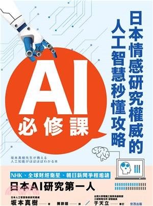 AI必修課 日本情感研究權威的人工智慧秒懂攻略(另開新視窗)