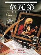 韋瓦第藝術生活1 (30340001)