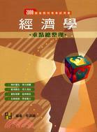 經濟學-勞保局特考各類特考2008
