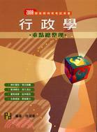 行政學-勞保局特考各類特考2008