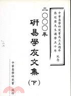2000年研易學友文集(二冊)
