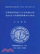企業識別系統CIS在我國大學院校及公共圖書館應用之探討
