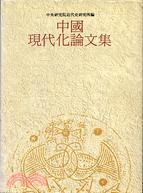 中國現代化論文集