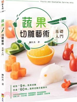 蔬果切雕藝術:基礎入門