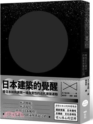 日本建築的覺醒 : 尋找文化識別的摸索與奮起之路 /