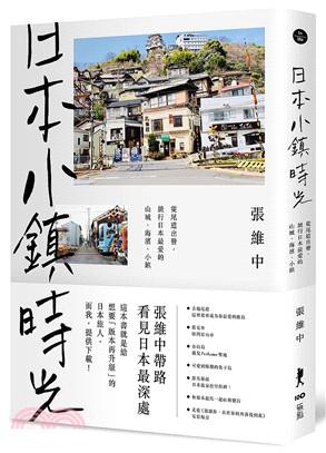日本小鎮時光 : 從尾道出發, 繞行日本最愛的山城、海濱...