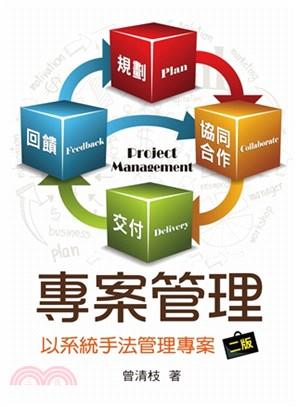 專案管理 : 以系統手法管理專案 = Project management