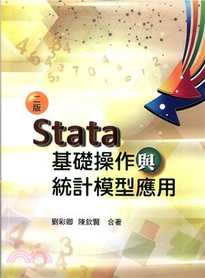 Stata基礎操作與統計模型應用