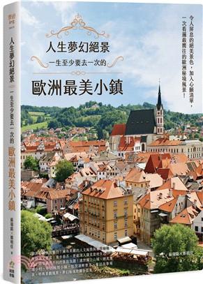 人生夢幻絕景 : 一生至少要去一次的歐洲最美小鎮