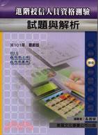 進階授信人員資格測驗試題與解析