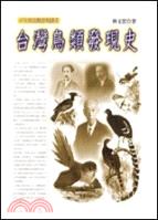 台灣鳥類發現史-458種鳥類發現傳奇