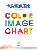 色彩配色圖表 = Color combination charts